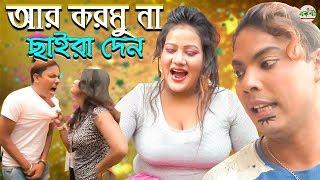 আর করমু না ছাইরা দেন || Bangla New Comedy Koutuk 2019 || New Koutuk Dhor Vadaima