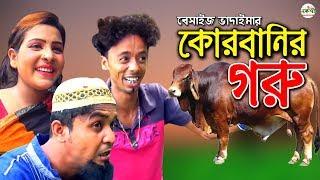কোরবানির গরু (Korbanir Goru) || Bangla New Comedy Koutuk 2019 || Besize Vadaima || New Koutuk 2019