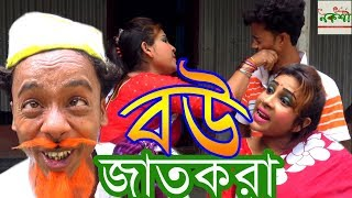 বউ জাতকরা (Bou jatkora) || Bangla New Comedy Koutuk 2019 || Besize Vadaima || New Koutuk 2019