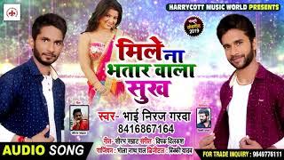 Bhai Niraj Garda का Bhojpuri Lokgeet - मिले ना भतार वाला सुख - Mile Na Bhatar Wala Sukh