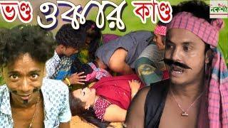 ভন্ড ওঝার কান্ড      Bangla New Comedy Koutuk 2019    Besize Vadaima    New Koutuk 2019