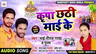 Bhai Niraj Garda & Poonam का Bhojpuri Chhath Song - कृपा छठी माई के - Kripa Chhathi Maai Ke