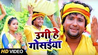 #Video - Manish Singh का Chhath Song - उगी हे गोसईया - Ugi He Gosaiya