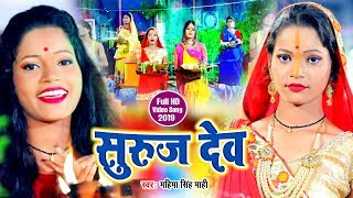 HD Video - सुरुज देव आईना -  Mahima singh - New Bhojpuri Chhath Song 2019
