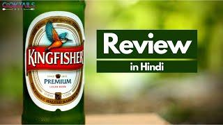Kingfisher Premium Beer Review In Hindi | जानिए इस अद्भुत बीयर के बारे में और भी बहुत कुछ | Beer