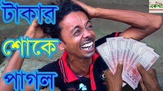 Takar soke pagol    টাকার শোকে পাগল    New Comedy Koutuk 2019    Besize Vadaima    New Koutuk 2019