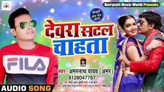 देवरा सटल चाहता - #Amarnath Yadav (Amar) - Devra Satal Chahata - Bhojpuri New Song 2020
