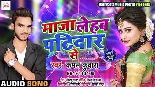 मजा लेहब पटीदार से - #Kamal Kuwara सुपरहिट Song - Maja Lehab Patidar Se - Bhojpuri Song 2019