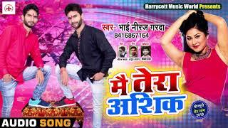 आ गया 2020 का सबसे ज्यादा बजने वाला Song - मैं तेरा आशिक - Bhai Neeraj Garda - Bhojpuri Songs New