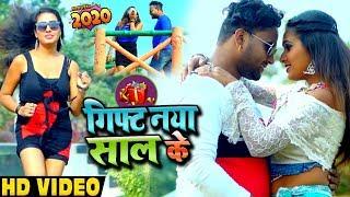 New Year Song - गिफ्ट नया साल के - Manish Singh , Mahima - Gift Naya Saal Ke - New Year Songs 2020