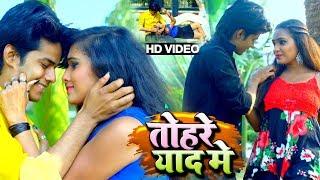 रुला देने वाला Hareram Singh 'Nirakar' का Sad Song - तोहरे याद मे - Bhojpuri Sad Songs 2020 New