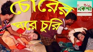 চোরের ঘরে চুরি    chorer ghore  churi     Bangla New Comedy Koutuk 2019    Besize Vadaima