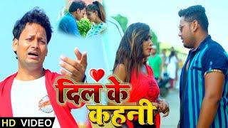 सच्चा प्यार करने वाले रो देंगे इस गाने को सुन के - दिल के कहानी - Hariom - Bhojpuri Sad Songs New