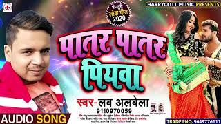 पातर पातर पियवा - Lav Albela का भोजपुरी धमाका - Patar Patar Piyawa - New Bhojpuri Songs 2020