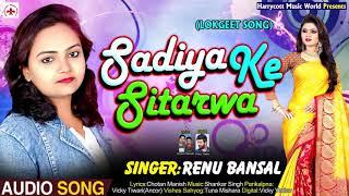 साड़िया के सितरवा - Sadiya Ke Sitarwa - Renu Bansal - Bhojpuri Songs 2020 New