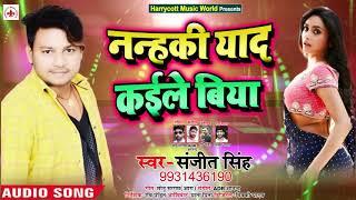 नन्हकी याद कईले बिया - Nanhaki Yaad Kaile Biya - Sanjeet Singh - New Bhojpuri Songs 2020