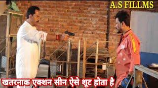एक्शन फिल्म की शूटिंग कैसे होती है || Making Action Film || Real Shooting || Pramod Premi New Film