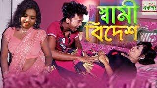 Shami Bidesh | Bangla comedy video | নতুন কমেডি | Nokshi Entertainment HD 2019