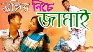 Lungir Niche Jamai | লুঙ্গির নিচে জামাই  | Bangla comedy video |  Nokshi Entertainment HD 2019