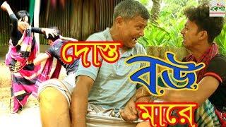Dost Bow Mare | দোস্ত বউ মারে  | Bangla comedy video |  Nokshi Entertainment HD 2019
