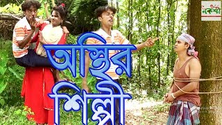 Osthir shilpi | অস্থির শিল্পী | Bangla comedy video |  Nokshi Entertainment HD 2019