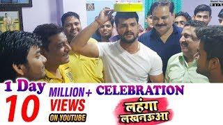 Lahanga Lakhnauwa 10 मिलियन होने पर  || Khesari Lal Yadav ने केक काटकर किया Celebration 2020