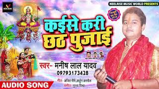 Manish Lal Yadav का Bhojpuri Chhath Song - कईसे करी छठ पुजाई - Kaise Kari Chhath Pujaai