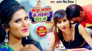 Antra Singh Priyanka का New भोजपुरी Song - सेनूरा भतार के लईका यार के - Vivek Singh - Bhojpuri Songs