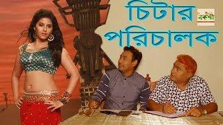 চিটার পরিচালক | Cheater director | Harun Kisinger | New Comedy | Nokshi Entertainment HD 2019