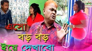 বড় বড় ইয়ে দেখাবো | Harun Kisinger | New Bangla Comedy | Nokshi Entertainment HD 2019