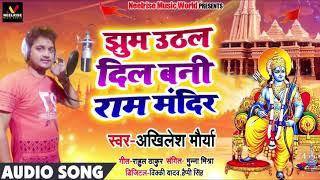 Ram Mandir Song - झूम उठल दिल बनी राम मंदिर - Jhum Uthal Dil Bani Ram Mandir - Akhilesh Maurya