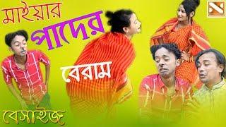 Pader Beram | পাদের বেরাম | Bangla comedy video | Nokshi Entertainment HD 2019