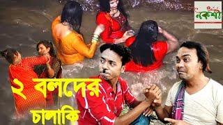 ২ বলদের চালাকি | 2 Boloder chalaki | Bangla comedy video | Nokshi Entertainment HD 2019