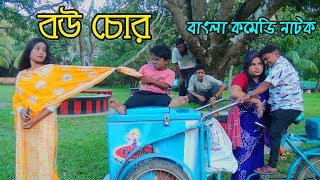 Bou Chor | বউ চোর |  Bangla comedy video | Nokshi Entertainment HD 2019