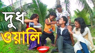 দুধ ওয়ালি | Dut Oali | Bangla comedy video | Nokshi Entertainment HD 2019