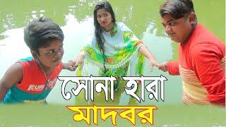 সোনা হারা মাদবর   Sona Hara Matbor    New Bangla Comedy   Nokshi Entertainment HD 2019