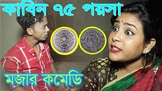 Kabin 75 Poysa | কাবিন ৭৫ পয়সা । Bangla comedy video | Nokshi Entertainment HD 2019
