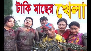টাকি মাছের খেলা | Taki Macher Khela | Bangla New Comedy Video 2020 | Nokshi Entertainment HD