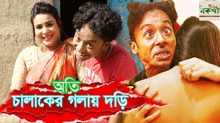 অতি চালাকের গলায় দড়ি । Oti Chalaker Golai Dori । Bangla comedy video | Nokshi Entertainment HD 2019