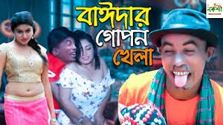 বাইদার গোপন খেলা | Baidar Gopon Khela | | Bangla New Comedy Video 2020 | Nokshi Entertainment HD