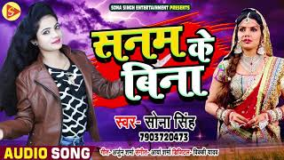 रुला देने वाला Sona Singh का New Sad Song - सनम के बिना - Sanam Ke Bina - Bhojpuri Sad Songs New