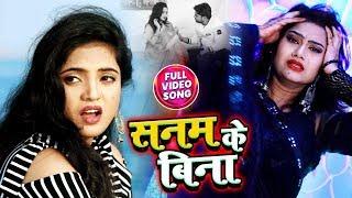 आ गया Sona Singh का सबसे दर्द भरा Song - सनम के बिना - Sanam Ke Bina - Bhojpuri Sad Songs 2020 New