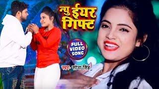 #Video - New Year Gift - न्यू ईयर गिफ्ट - #Sona Singh का New Year Bhojpuri Song