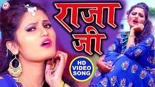 अंतरा सिंह प्रियंका का सबसे हिट Song || राजा जी || Raja Ji || Antra Singh Priyanka || Palamu Tiger