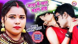 कविता यादव का बवाली Song || जाड़ा में प्यार कइसे होई || Kavita Yadav || New DhobiGeet 2020