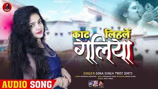 काट लिहले गलिया - Sona Singh - Kaat Lihale Galiya - Bhojpuri Songs 2020 New