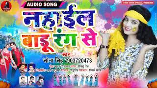 आ गया Sona Singh का 2020 का सबसे हिट होली गीत - Nahail Badu Rang Se - Bhojpuri Holi Songs 2020 New