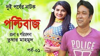 পল্টিবাজ | Poltibaz | Ep 01 | Tushar Mahmud | Farzana Rikta | Bangla Natok