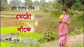 মেঠো পথের বাঁকে | পর্ব -০৮ | Metho pother Bakey | Bangla Natok | Mihi | Raju