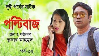 পল্টিবাজ | Poltibaz | Ep 02 | Tushar Mahmud | Farzana Rikta | Bangla Natok